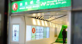 Kiosk in Hang Seng Bank - F11
